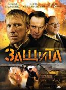 Смотреть фильм Защита онлайн на Кинопод бесплатно