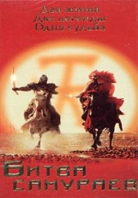 Смотреть Битва самураев онлайн на Кинопод бесплатно
