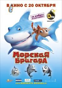 Смотреть Морская бригада онлайн на Кинопод бесплатно