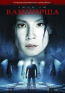 Смотреть фильм Вампирша онлайн на Кинопод бесплатно