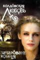 Смотреть фильм Колдовская любовь онлайн на Кинопод бесплатно