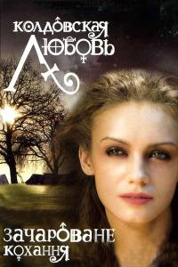Смотреть Колдовская любовь онлайн на Кинопод бесплатно