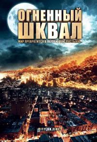 Смотреть Огненный шквал онлайн на Кинопод бесплатно