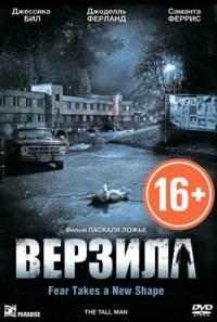 Смотреть Верзила онлайн на KinoPod.ru бесплатно