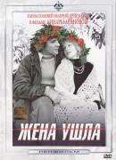 Смотреть фильм Жена ушла онлайн на KinoPod.ru бесплатно