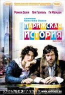 Смотреть фильм Парижская история онлайн на KinoPod.ru платно