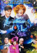 Смотреть фильм Карнавальная ночь 2 онлайн на Кинопод бесплатно