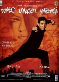 Смотреть Ромео должен умереть онлайн на Кинопод бесплатно
