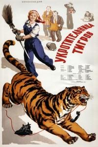 Смотреть Укротительница тигров онлайн на Кинопод бесплатно