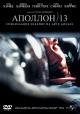 Смотреть фильм Аполлон 13 онлайн на Кинопод бесплатно