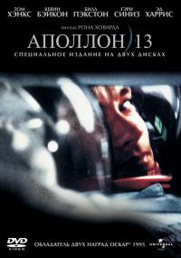 Смотреть Аполлон 13 онлайн на Кинопод бесплатно