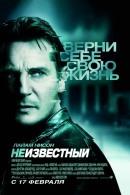 Смотреть фильм Неизвестный онлайн на KinoPod.ru платно