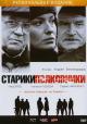 Смотреть фильм Старики-полковники онлайн на Кинопод бесплатно