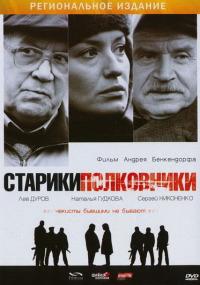 Смотреть Старики-полковники онлайн на Кинопод бесплатно