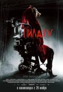 Смотреть фильм Пила 4 онлайн на Кинопод платно