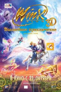 Смотреть Winx Club: Волшебное приключение онлайн на Кинопод бесплатно