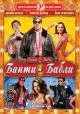 Смотреть фильм Банти и Бабли онлайн на Кинопод бесплатно