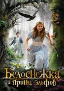 Смотреть фильм Белоснежка и принц эльфов онлайн на Кинопод бесплатно