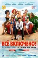 Смотреть фильм All inclusive, или Всё включено онлайн на KinoPod.ru бесплатно