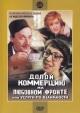 Смотреть фильм Долой коммерцию на любовном фронте, или Услуги по взаимности онлайн на Кинопод бесплатно