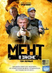 Смотреть Мент в законе онлайн на Кинопод бесплатно