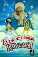 Смотреть фильм Божественная комедия онлайн на KinoPod.ru бесплатно