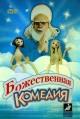 Смотреть фильм Божественная комедия онлайн на Кинопод бесплатно