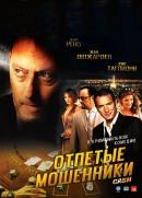 Смотреть фильм Отпетые мошенники онлайн на KinoPod.ru платно