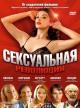 Смотреть фильм Сексуальная революция онлайн на Кинопод бесплатно