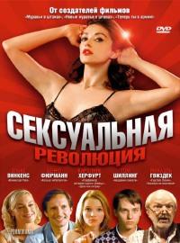 Смотреть Сексуальная революция онлайн на Кинопод бесплатно