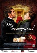 Смотреть фильм Без истерики! онлайн на KinoPod.ru бесплатно