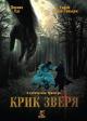 Смотреть фильм Крик зверя онлайн на Кинопод бесплатно