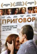 Смотреть фильм Приговор онлайн на KinoPod.ru платно