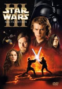 Смотреть Звездные войны: Эпизод 3 – Месть Ситхов онлайн на Кинопод бесплатно