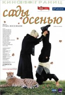 Смотреть фильм Сады осенью онлайн на KinoPod.ru платно