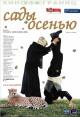 Смотреть фильм Сады осенью онлайн на Кинопод бесплатно
