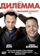 Смотреть фильм Дилемма онлайн на KinoPod.ru платно