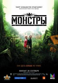 Смотреть Монстры онлайн на Кинопод бесплатно