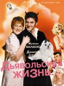 Смотреть фильм Дьявольская жизнь онлайн на KinoPod.ru бесплатно