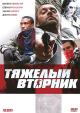 Смотреть фильм Тяжелый вторник онлайн на Кинопод бесплатно
