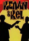 Смотреть Кенан и Кел онлайн на Кинопод бесплатно
