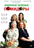 Смотреть фильм Жареные зеленые помидоры онлайн на Кинопод бесплатно