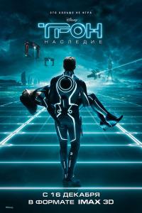 Смотреть Трон: Наследие онлайн на Кинопод бесплатно