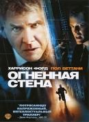 Смотреть фильм Огненная стена онлайн на KinoPod.ru платно