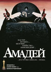 Смотреть Амадей онлайн на Кинопод бесплатно