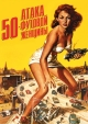 Смотреть фильм Атака 50-футовой женщины онлайн на Кинопод бесплатно