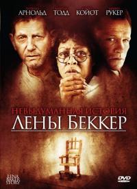 Смотреть Невыдуманная история Лены Беккер онлайн на Кинопод бесплатно