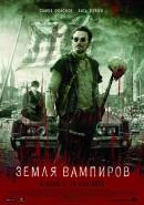 Смотреть фильм Земля вампиров онлайн на KinoPod.ru бесплатно