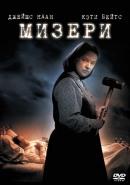 Смотреть фильм Мизери онлайн на Кинопод бесплатно