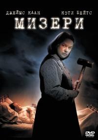 Смотреть Мизери онлайн на Кинопод бесплатно